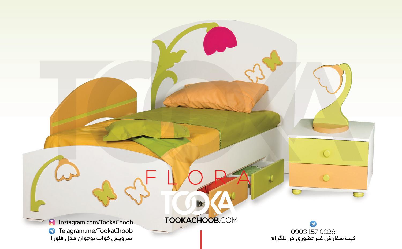 تخت خواب نوجوان سرویس خواب نوجوام مدل فلورا توکاچوب - توکاوود