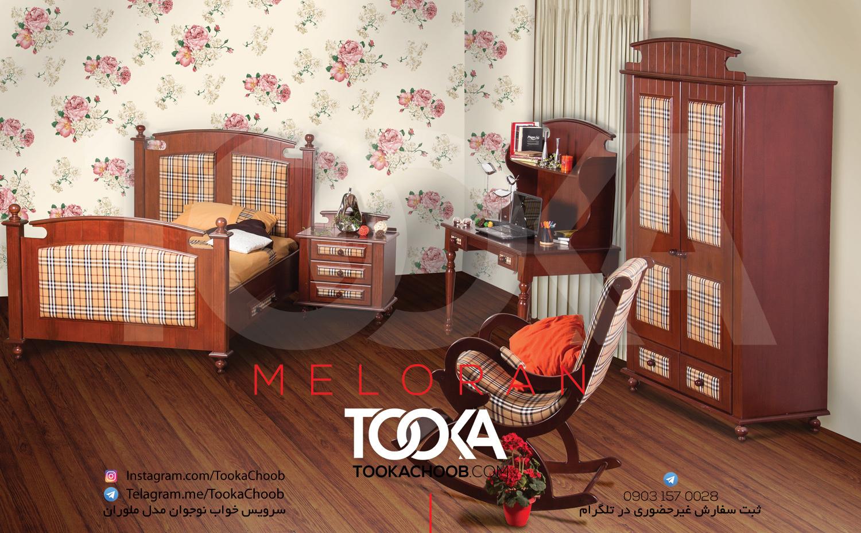 سرویس خواب نوجوان مدل ملوران توکا چوب - توکا وود