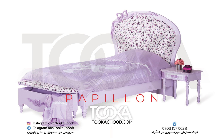 تخت خواب سرویس خواب نوجوان مدل پاپیون توکا چوب - توکا وود