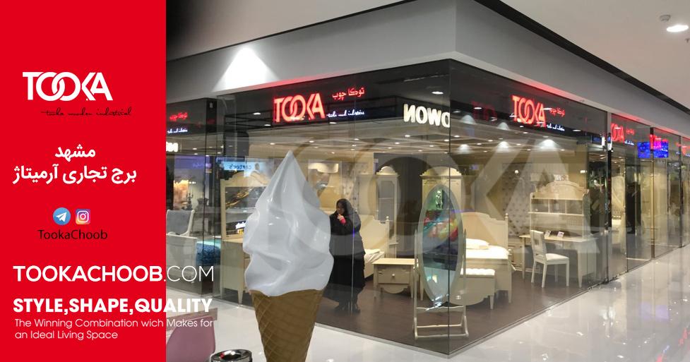 فروشگاه مشهد برج تجاری آرمیتاژ توکا چوب