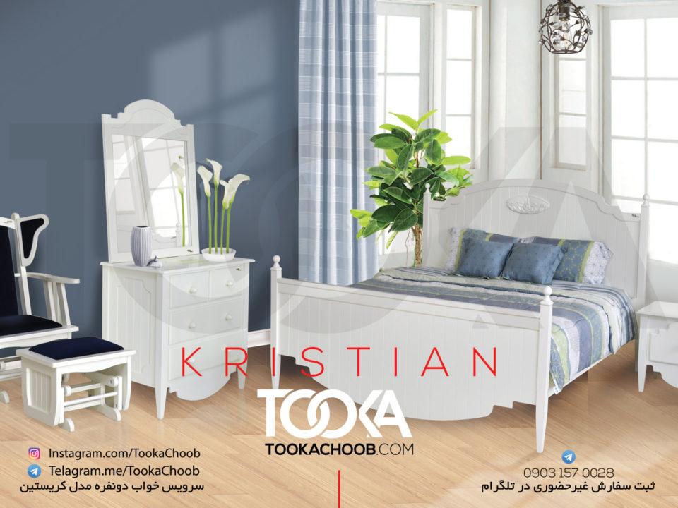 سرویس خواب دونفره مدل کریستین توکاچوب - توکاوود