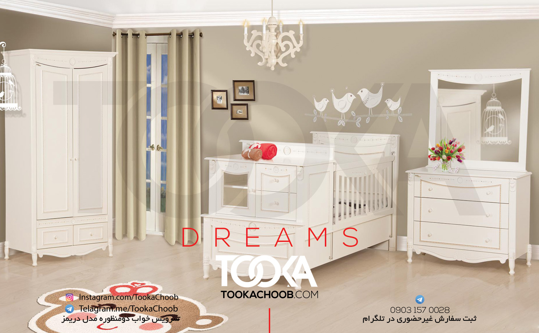 سرویس خواب دومنظوره نوزاد نوجوان مدل دریمز توکاچوب - توکا چوب